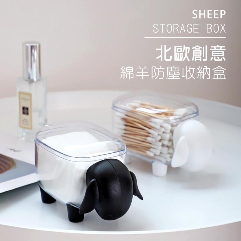 北歐趣味綿羊造型透明收納盒(二色)