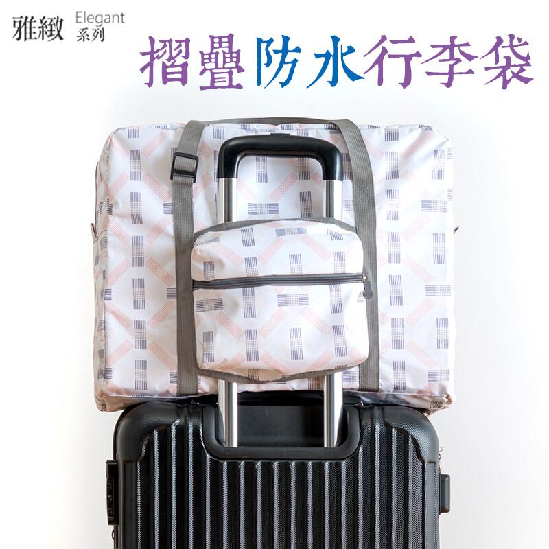 雅緻加厚摺疊防水收納旅行包/收納包/行李包/行李袋/拉桿包//購物包/旅行袋/媽媽包