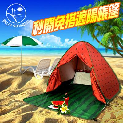 急速秒開抗UV遮陽野餐帳篷 (6.5折)