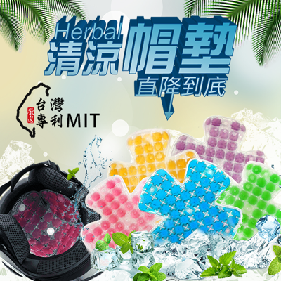 MIT 草本清涼安全帽墊 台灣專利 (1折)