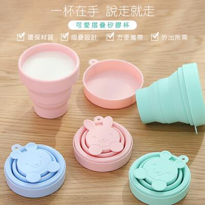 可愛矽膠摺疊杯(三款/顏色隨機) 伸縮杯 戶外杯 隨身杯 環保杯 矽膠杯 (3折)