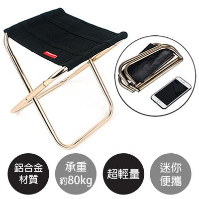 超迷你便攜鋁合金戶外折疊椅 (3.4折)