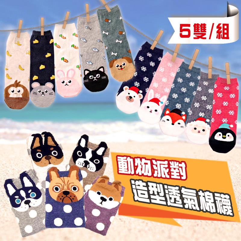 動物派對造型透氣棉襪5雙/組