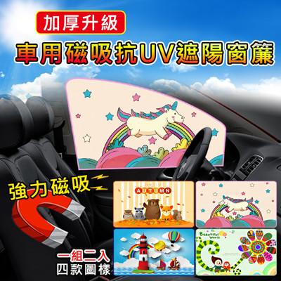 加厚升級 磁吸式汽車抗UV遮陽簾 (2.1折)