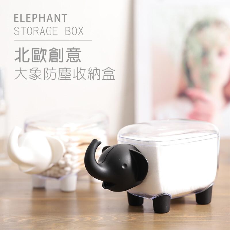 北歐趣味大象造型透明收納盒(二色)