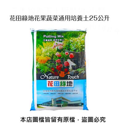 花田綠地花果蔬菜通用培養土25公升 (6.5折)