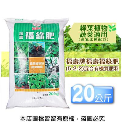 福壽牌福壽福綠肥(5-2-2)混合有機質肥料 20公斤 (7.3折)