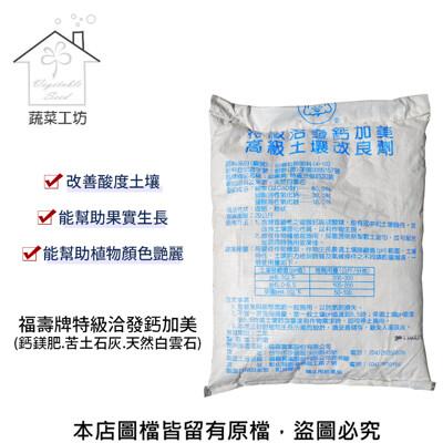 福壽牌特級洽發鈣加美20公斤(鈣鎂肥.苦土石灰.天然白雲石) (7.4折)