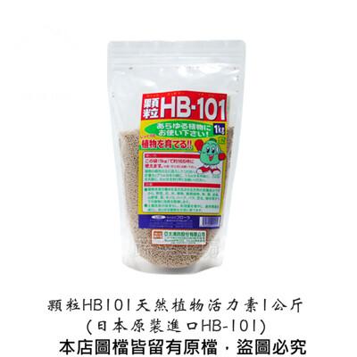 顆粒HB101天然植物活力素1公斤(日本原裝進口HB-101) (8.6折)