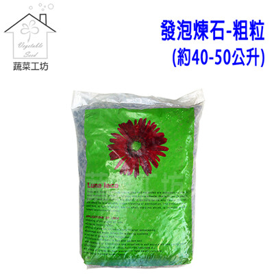 發泡煉石-粗粒(約40~50公升) (7.9折)