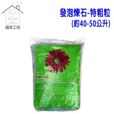 發泡煉石-特粗粒(約40~50公升) (7.8折)