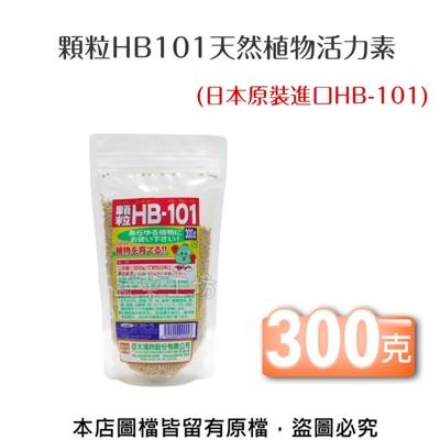 顆粒HB101天然植物活力素300克(日本原裝進口HB-101) (8.3折)