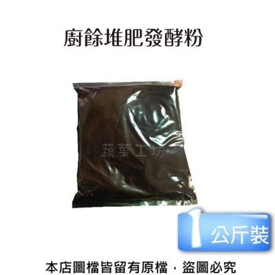 廚餘堆肥發酵粉(生物性堆肥菌種)1kg (8.3折)