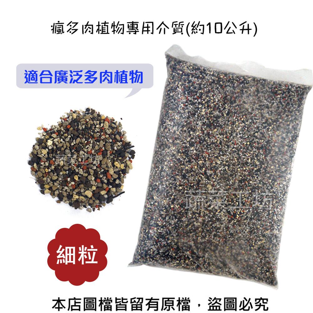 瘋多肉植物專用介質(約10公升)-細粒