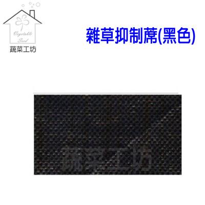 雜草抑制蓆(黑色)止草蓆--2尺*50公尺(台灣製抑草蓆雜草蓆) (7.3折)