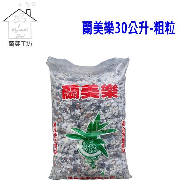 蘭美樂30公升原裝包-粗粒