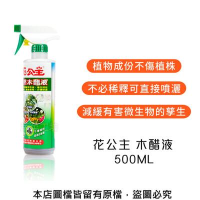 花公主木醋液500ML (6.9折)