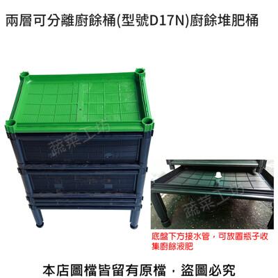 兩層可分離廚餘桶(型號D17N)廚餘堆肥桶 (8.7折)