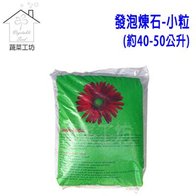 發泡煉石-小粒(約40~50公升) (7.9折)