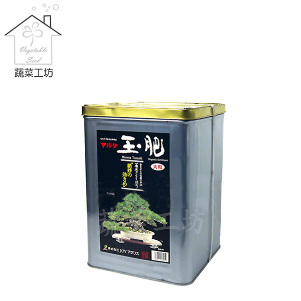 玉肥8公斤桶裝-大粒(勇生牌固肥.日本原裝進口)