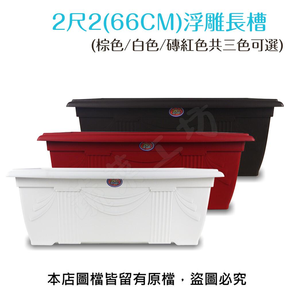 2尺2(66cm)浮雕長槽(棕色/白色/磚紅色共三色可選)