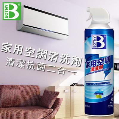 BOTNY家用空調清洗劑500ML (6.3折)