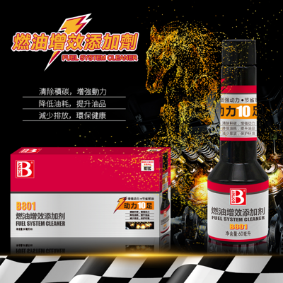 BOTNY燃油增效添加劑60ML 汽油精 (5.5折)