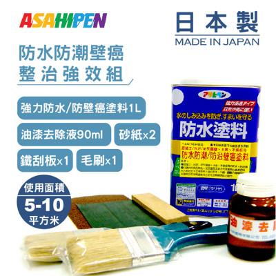 《日本製》強力防水防潮/防壁癌塗料1L+工具組 (7.5折)