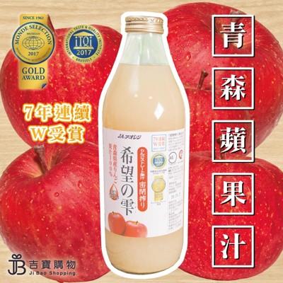 日本青森蘋果汁(1000ml/瓶) (5.3折)