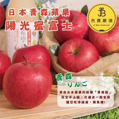 日本青森紅特選蜜富士禮盒(8顆裝/每顆約290g±10%) (5.7折)