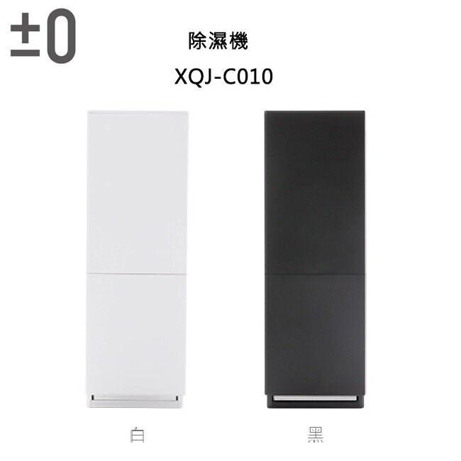 日本 0正負零 除濕機 xqj-c010黑/白