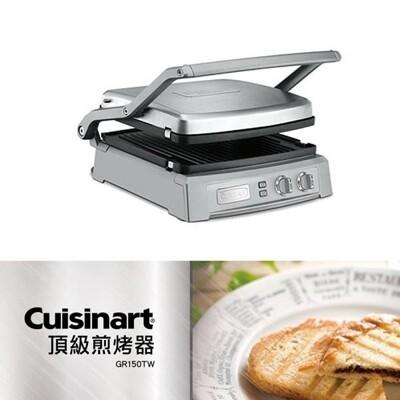 Cuisinart 美膳雅   頂級煎烤器/燒烤爐 GR150TW/GR-150TW 烤肉推薦家電 (8折)