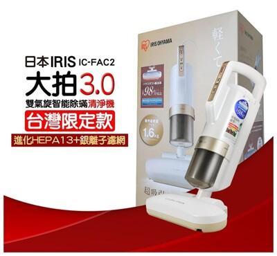 IRIS大拍3.0雙氣旋智能除蟎機 HEPA 13銀離子抗菌IC-FAC2 (6.9折)