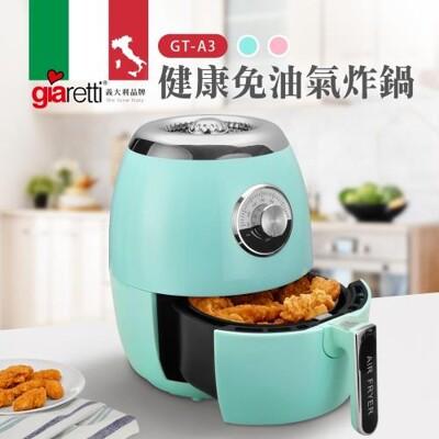 Giaretti 健康免油氣炸鍋 GT-A3 湖水綠 (7.5折)