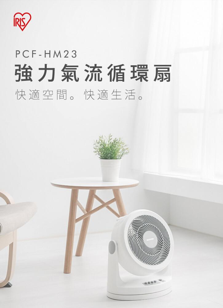 日本 iris 強力渦流循環扇 pcf-hm23 (公司貨原廠保固