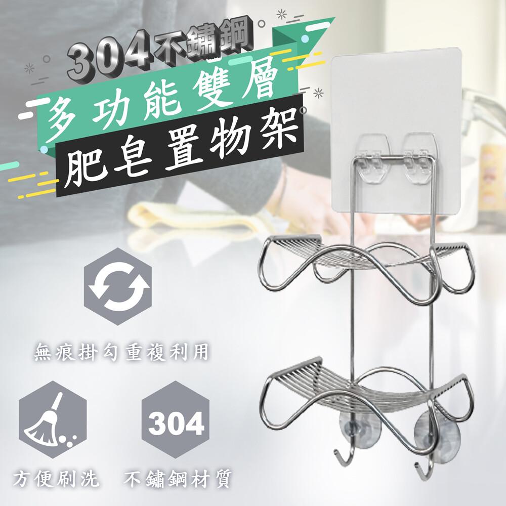 304不鏽鋼多功能雙層肥皂置物架強力無痕掛勾設計 多功能收納架