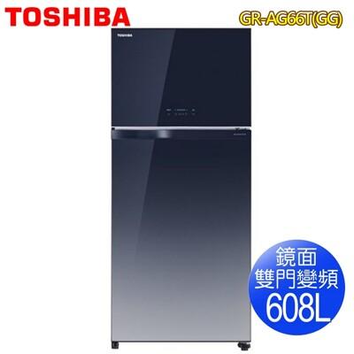 【含拆箱定位】TOSHIBA東芝 608公升雙門-3℃抗菌鮮凍鏡面冰箱-漸層藍GR-AG66T(GG (7.6折)