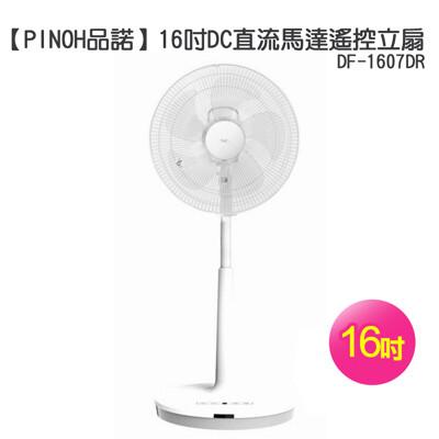 【PINOH品諾】16吋DC直流馬達遙控立扇DF-1607DR (5.3折)