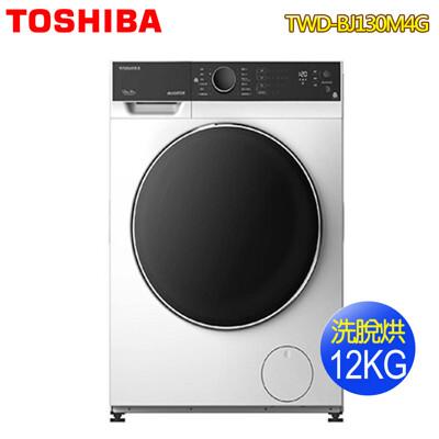 【送基本安裝】TOSHIBA東芝 12公斤變頻溫水洗脫烘滾筒洗衣機TWD-BJ130M4G (6.5折)