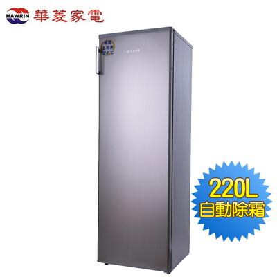 【含拆箱定位】HAWRIN華菱 220L直立式冷凍櫃HPBD-220WY (7.5折)