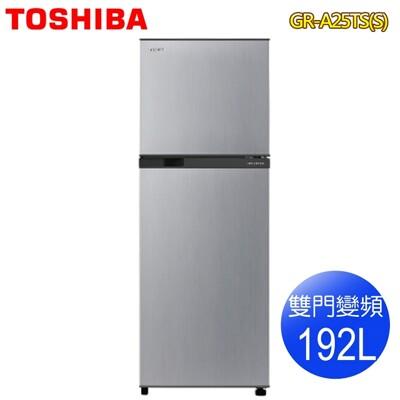 【含拆箱定位】TOSHIBA東芝 192公升一級能效雙門變頻電冰箱-典雅銀GR-A25TS(S) (7.4折)
