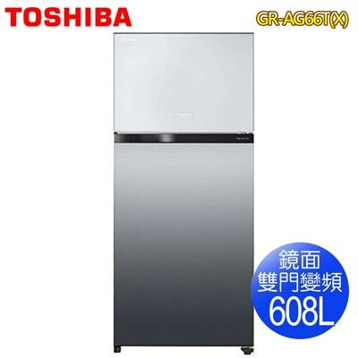 【送拆箱定位】TOSHIBA東芝 608公升雙門-3℃抗菌鮮凍極光鏡面冰箱GR-AG66T(X) (6.4折)