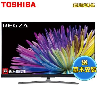 【送基本安裝】TOSHIBA東芝 55型4K量子黑面板HDR智慧聯網液晶顯示器55U8000VS (6.6折)