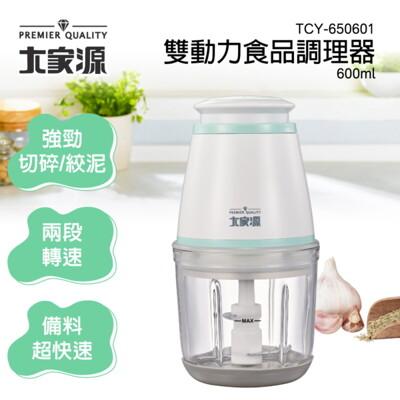 大家源多功能雙動力食物調理機tcy-650601 (5.9折)