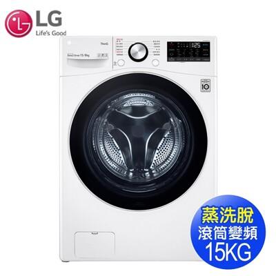 送市值3990吸塵器lg樂金 15公斤wifi(蒸洗脫)滾筒洗衣機冰磁白wd-s15tbw (8.7折)