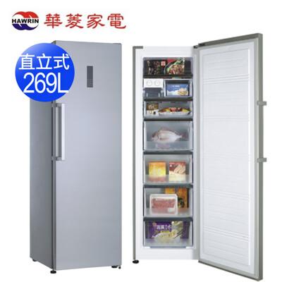 【送基本安裝】HAWRIN華菱 269L直立式無霜冷凍櫃HPBD-300WY (6.6折)