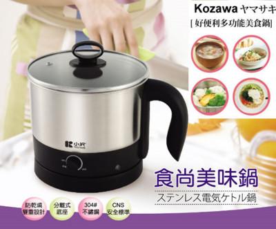 kozawa小澤 不鏽鋼#304 1.6L時尚輕巧的美食鍋KW-111SG(B) (6.3折)