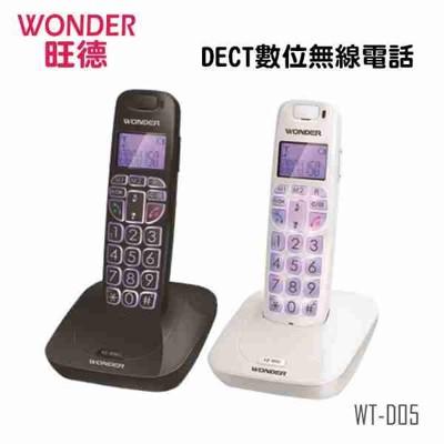 旺德 百搭雙色 DECT數位無線電話 WT-D05 顏色隨機出貨 (4.4折)