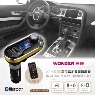 WONDER旺德 車用藍牙音響轉換器 WA-V02TB (3.8折)