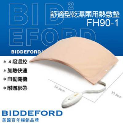 美國BIDDEFORD 舒適型乾溼兩用熱敷墊/寵物暖墊 FH90 (4.5折)